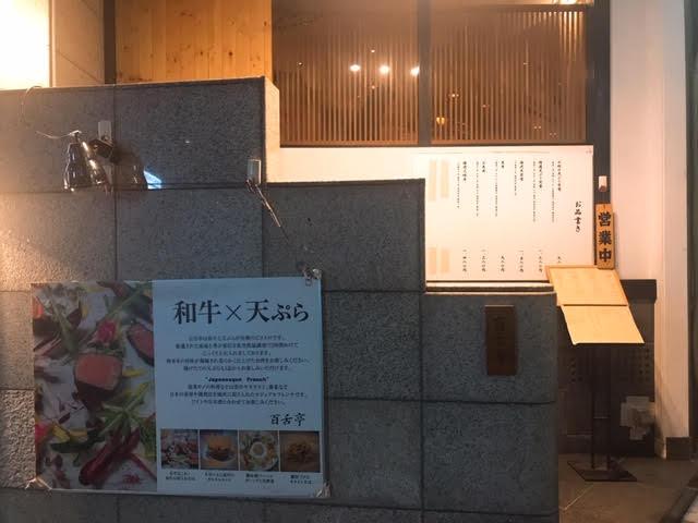 知る人ぞ知る隠れ家的名店!!  六本木の百舌亭!!