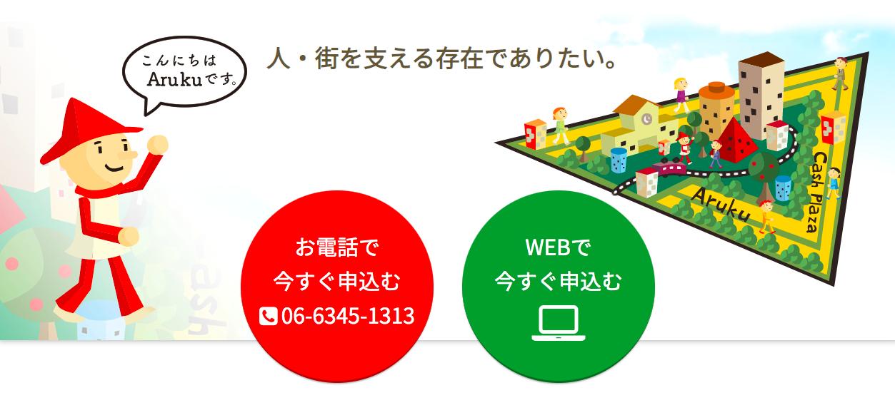 大阪の街金「アルク」はどんな消費者金融?口コミや申し込み〜融資までの流れを徹底解説!!
