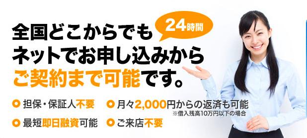 大阪の街金「プラン」はどんな消費者金融?口コミや申し込み〜融資までの流れを徹底解説!!