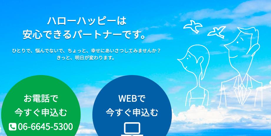 大阪の街金「ハローハッピー」はどんな消費者金融?口コミや申し込み〜融資までの流れを徹底解説!!
