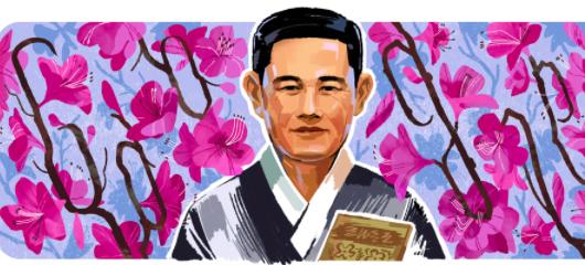 金素月(キム・ソウォル)に9月7日のgoogleロゴが変更!!つつじの花で有名な北朝鮮の天才詩人